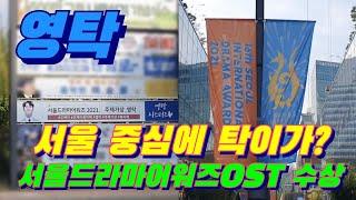 #영탁 서울 중심에 현수막이~ #서울드라마어워즈 OST…