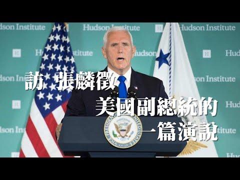100618 訪張麟徵: 美國副總統的一篇演說(50%版)