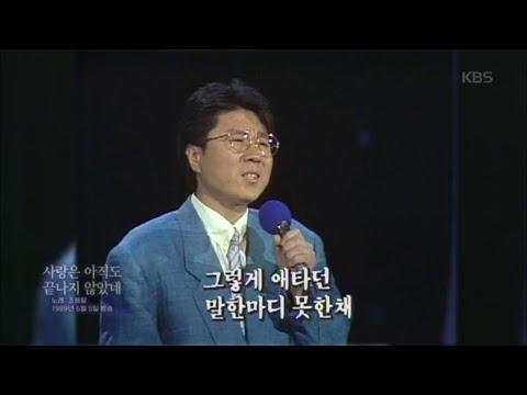 조용필 - 사랑은 아직도 끝나지 않았네 [가요무대/Music Stage] 20200323
