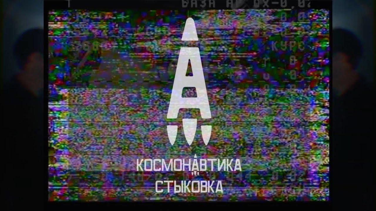Космонавтика -