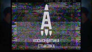 "Космонавтика - ""Стыковка"" (OFFICIAL VIDEO)"