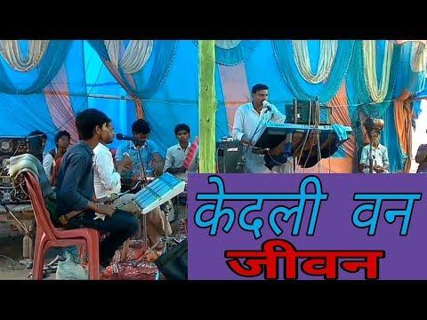 केद्ली वन लोकगीत मैथिली भगैत |By-Rudal Panjiyar |