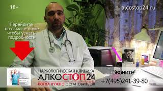 видео вызвать нарколога