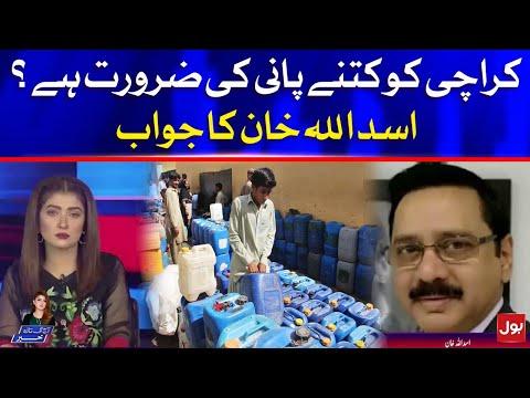 Karachi Water Shortage issue - Aaj Ki Taaza Khabar