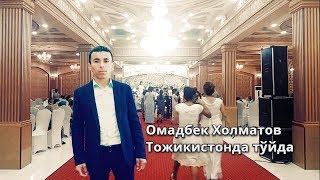 Тожикистонда тўй хизматида Омадбек Холматов -Omadbek Xolmatov Tojikistonda Tuy Hizmatida