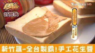 【新竹】製霸全台手工花生醬!福源花生醬 食尚玩家