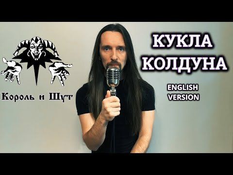 Король и Шут - Кукла колдуна/Korol i Shut - Sorcerer's doll (English version by Even Blurry Videos)