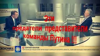 Греф и Кудрин откровенно говорят о предательстве страны!  Куда смотрят органы