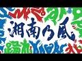 PAN DE MIC/湘南乃風
