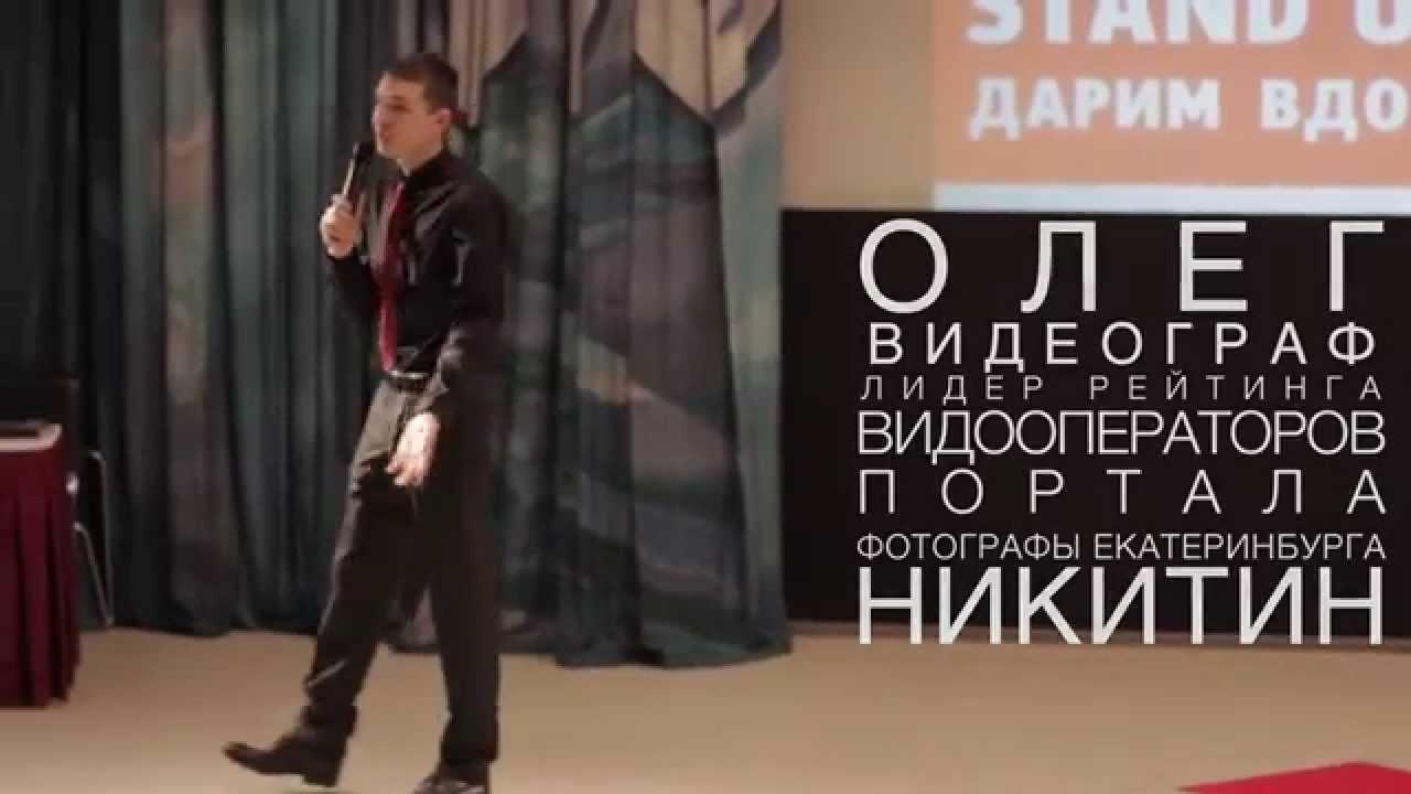 Олег Никитин — Как Остановить Остановить Время? Интеллектуальный Stand Up