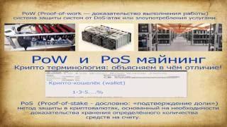 Pow и PoS майнинг крипто терминология сравнение Ответ выгодно собирать сейчас ферму для майнинга ETH