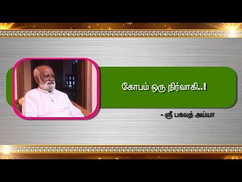 MEP 04 | Sri Bagavath Ayya | கோபம் ஒரு நிர்வாகி |SiddharBoomi |