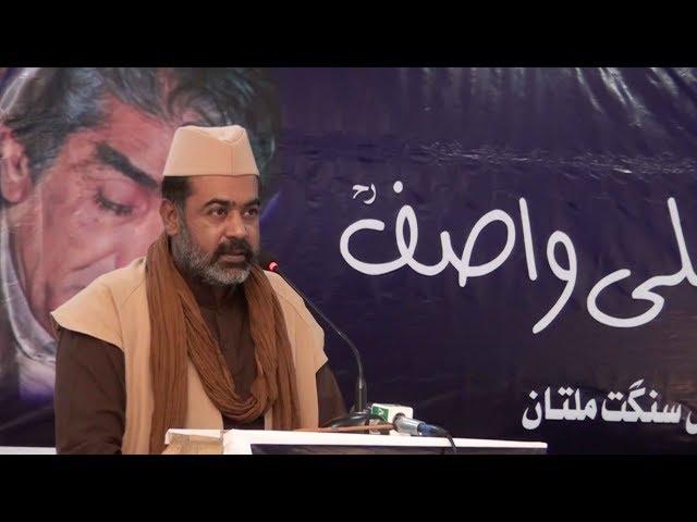 Sahibzada Asim Ali Maharvi Sb At Seminar HAZRAT WASIF ALI WASIF (R.A) 2018, Multan.