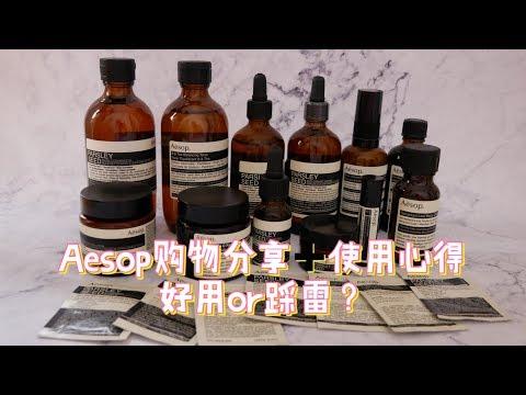 一大波Aesop护肤产品购物开箱+测评|Aesop Skincare Shopping Haul & Review|香芹籽抗氧化系列|眼部精华|眼霜