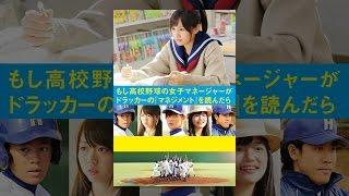 もし高校野球の女子マネージャーがドラッカーの『マネジメント』を読んだら もしドラ 検索動画 7