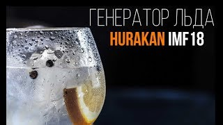 Обзор льдогенератора HURAKAN HKN-IMF18