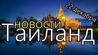 Разрешили без виз Надолго ли Праздника не будет Таиланд Новости 22 декабря