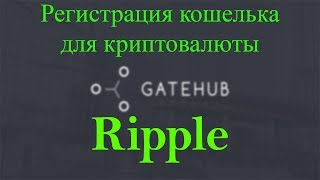Криптовалюта Ripple (XRP). Кошелек GateHub для хранения криптовалюты Рипл.