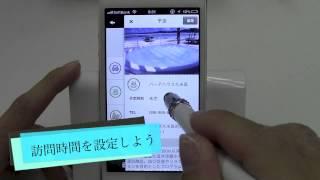 ポケたび/iPhoneアプリ