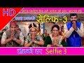 New Teej Song 2074 -2017 Selfie-3 सेल्फि -३ Teej ko dar by Laxmi Malla, Basanta Thapa & Shreekrishna