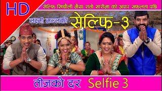 "New teej song""(तिजको दर) teej ko dar Ft laxmi malla || basanta thapa || shreekrishna bam malla"