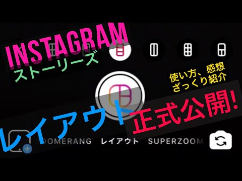 """Instagram rolling out """"Layout"""" for stories camera.You can select one of six type grids and add photos Instagram story new features/updates/changes Dec 12 2019"""