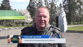 ШМЖ™. Акция Памяти (Калининград и Бранево)(, 2015-04-29T10:46:34.000Z)