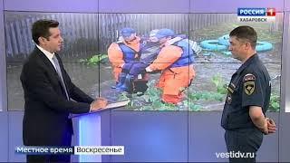 Вести-Хабаровск. Интервью мчс