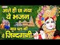 Download Kuch Pal Ki Jindagani ## कुछ पल की जिंदगानी ## Latest Bhakti  Song MP3 song and Music Video