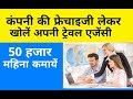 टॉप बिजनेस आईडिया | how to start travel business in Hindi
