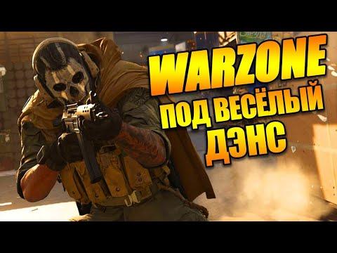 С ноги влетаем WARZONE Королевская битва - Call Of Duty - Стрим