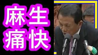 麻生太郎太郎に海江田万里が瞬殺される、惨めな結果にワロタwww