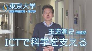 研究室の扉「東京大学理学系研究科YouTubeチャンネル登録者1,500人突破~ICTで科学を支える~」