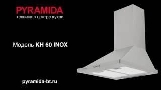 Обзор вытяжка Pyramida KH 60 INOX