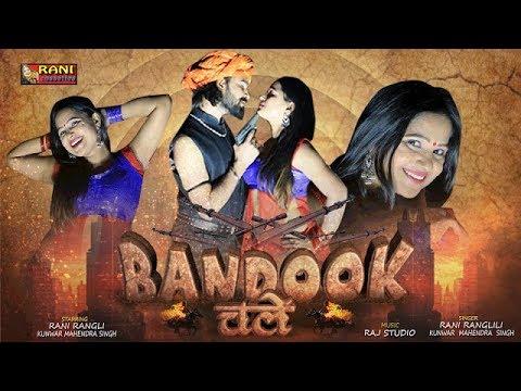 Rani Rangili Exclusive Song 2018 || बन्दूक चले || Bandook Chale || Latest Rani Rangili Song 2018