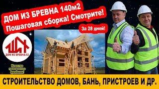 Дом из оцилиндрованного бревна  Этапы строительства(, 2016-11-09T16:54:43.000Z)