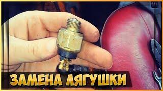 Замена датчика заднего хода (лягушки) на автомобиле ИЖ Москвич 412