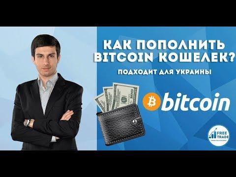 Как купить Bitcoin в Украине. Приват 24 на Bitcoin