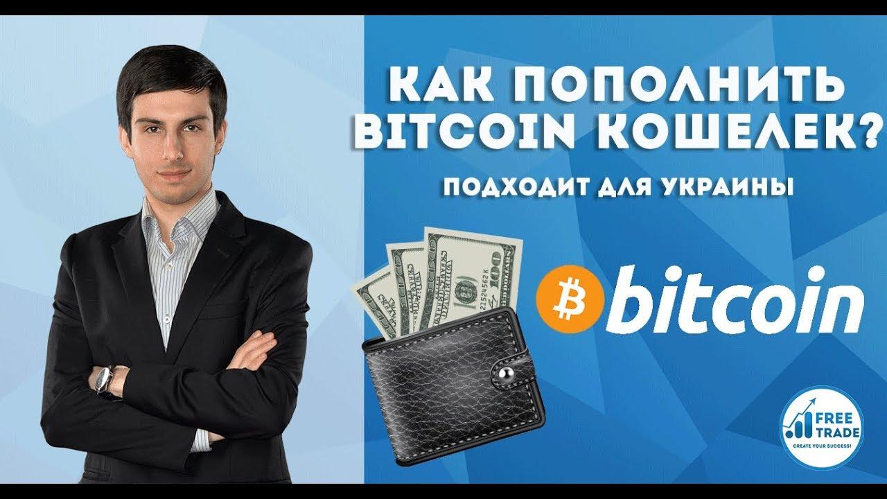 Bitcoin €