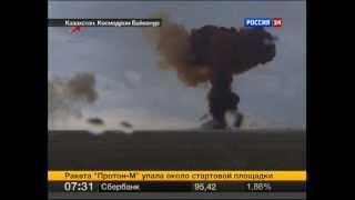 """Взрыв ракеты """"Протон-М""""."""