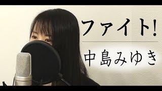 「ファイト!」中島みゆき(フル歌詞付き / by Macro Stereo & Elmon)