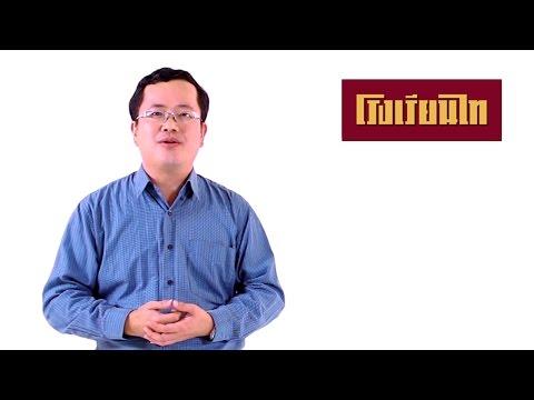 วิทยาศาสตร์โง่ๆ: ไขปัญหาวงการวิทยาศาสตร์ไทย - นำชัย ชีววิวรรธน์
