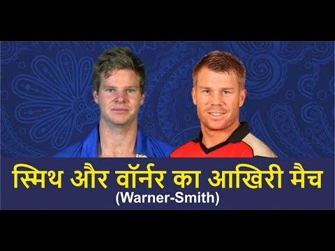 David Warner-Steve Smith play last match in IPL 2019