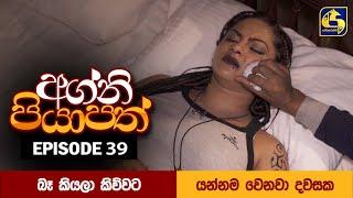 Agni Piyapath Episode 39 || අග්නි පියාපත්  ||  01st October 2020 Thumbnail