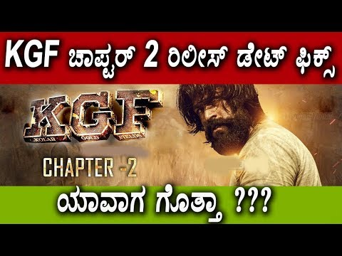 KGF chapter 2 release date FIX   KGF ಚಾಪ್ಟರ್ 2 ರಿಲೀಸ್ ಡೇಟ್ ಫಿಕ್ಸ್…. ಯಾವಾಗ ಗೊತ್ತಾ Kannada Kasthuri