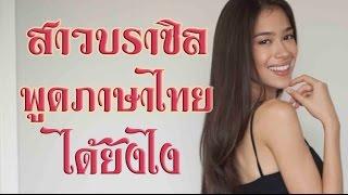 สาวบราซิลพูดไทยได้ยังไง