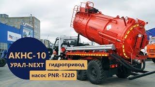 АКНС-10 Урал-NEXT 4320-6952-74Е5Г38