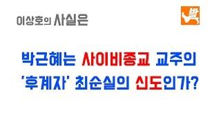10.12 박근혜는 사이비종교 교주의 '후계자' 최순실의 신도인가?