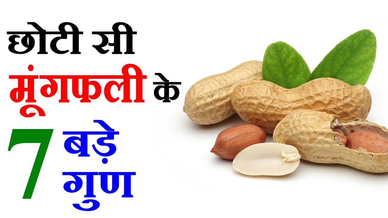 मूंगफली के फायदे Peanut Benefits in Hindi by Sonia Goyal