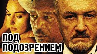 Под подозрением (1999) «Under Suspicion» - Трейлер (Trailer)